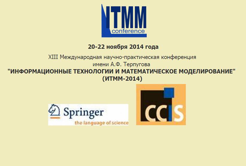 Cостоялась очередная xiii международная научно-практическая конференция современное образование: научные подходы
