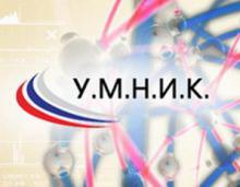 Прием заявок молодежных проектов для программы «УМНИК»