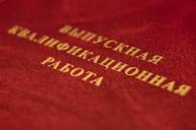 Регламент и инструкция по размещению ВКР в ЭБС ТГУ