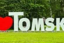 Конкурс на соискание именной стипендии муниципального образования «Город Томск»!
