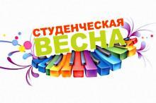 Российская студенческая весна